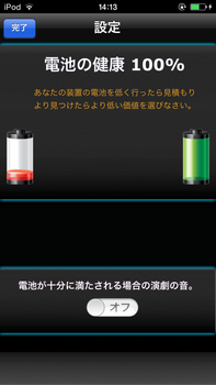 Battery Free +変なの.PNG