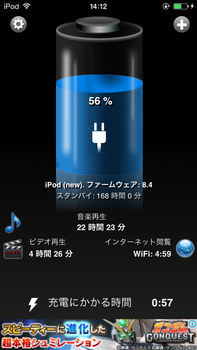 Battery HD1.PNG