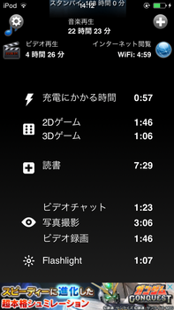 Battery HD2.PNG