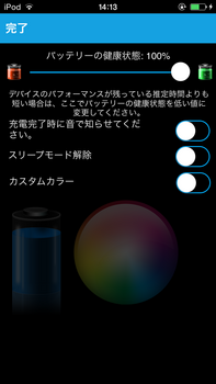 Battery HD3.PNG