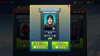 8:リシャール購入.jpg